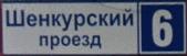 Шенкурский 6